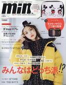 mini (ミニ) 2019年 12月号 [雑誌]