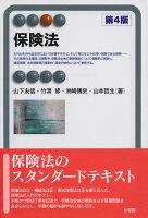 保険法〔第4版〕