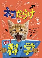 ネコだらけのOh! 科学