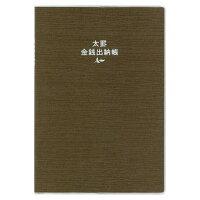 ダイゴー 金銭出納帳 太罫金銭 太い罫線 B5 ブラウン J1129
