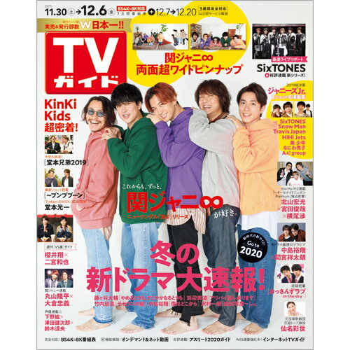 TVガイド岩手・秋田・山形版 2019年 12/6号 [雑誌]
