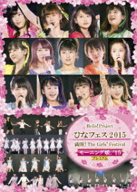【7/29発売】Hello! Project ひなフェス 2015 〜 満開!The Girls' Festival 〜