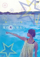 ハッピーミックス 田中美保のサンゴ移植プロジェクト 海の青を守ろう
