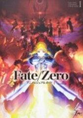 【送料無料】Fate/Zeroアニメビジュアルガイド(1)