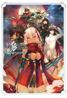 Fate/Grand Order電撃コミックアンソロジー 16巻