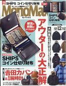 Mono Max (モノ・マックス) 2019年 12月号 [雑誌]