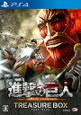 進撃の巨人 TREASURE BOX PS4版