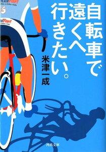 【送料無料】自転車で遠くへ行きたい。 [ 米津一成 ]