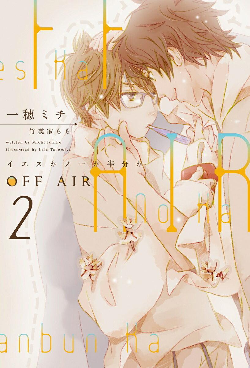 OFF AIR(2)画像