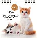 にゃんプチカレンダー(2018) ([カレンダー]) [ 森...