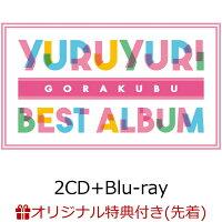 【楽天ブックス限定先着特典】YURUYURI GORAKUBU BEST ALBUM SPECIAL EDITION (2CD+Blu-ray)(L判ブロマイド)