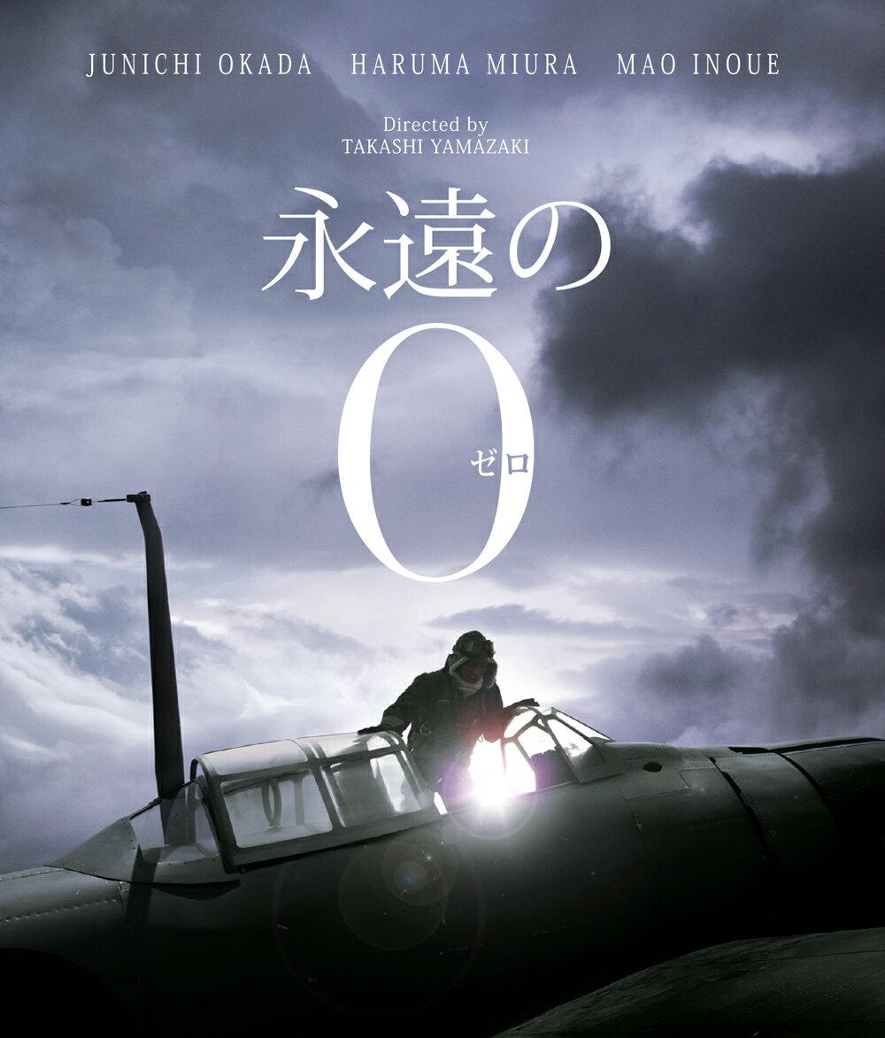 永遠の0 豪華版【Blu-ray】