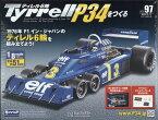 週刊Tyrrell P34をつくる 2019年 12/11号 [雑誌]