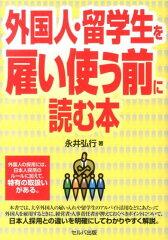 【送料無料】外国人・留学生を雇い使う前に読む本 [ 永井弘行 ]