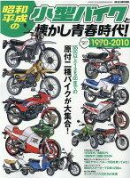 昭和・平成の小型バイクと懐かし青春時代
