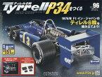 週刊Tyrrell P34をつくる 2019年 12/4号 [雑誌]