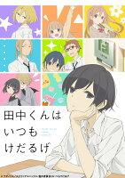 田中くんはいつもけだるげ 4【Blu-ray】