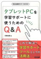 タブレットPCを学習サポートに使うためのQ&A