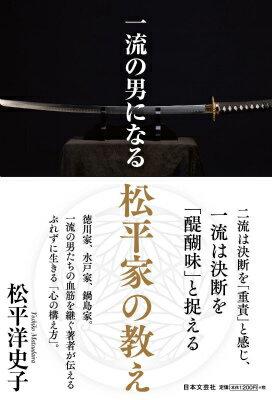 「一流の男になる 松平家の教え」の表紙