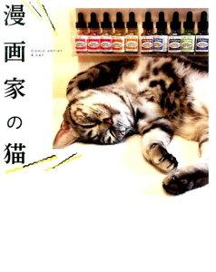 【楽天ブックスならいつでも送料無料】漫画家の猫
