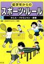 低学年からのスポーツ・ルール(3) テニス・バドミントン・卓球 [ 全日本子どもスポーツ連盟 ]