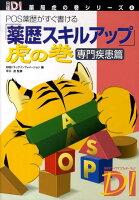 「薬歴スキルアップ」虎の巻(専門疾患篇)