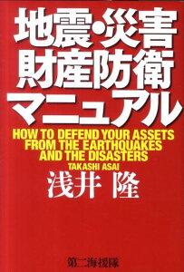 【送料無料】地震・災害財産防衛マニュアル