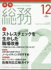 月刊 総務 2019年 12月号 [雑誌]