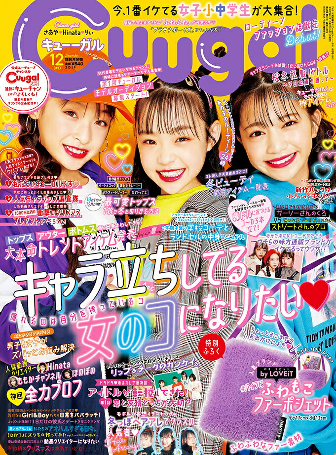 TVガイド増刊 [Cuugal(キューーガル)] 2019年 12/1号 [雑誌]