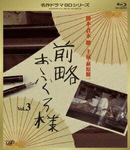 【楽天ブックスならいつでも送料無料】前略おふくろ様 Vol.3【Blu-ray】 [ 萩原健一 ]