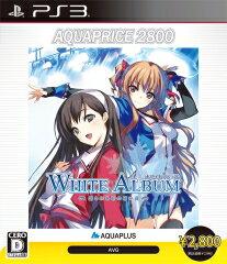 WHITE ALBUM-綴られる冬の想い出ーAQUAPRICE2800画像