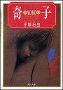 奇子(上巻) (角川文庫) [ 手塚治虫 ]