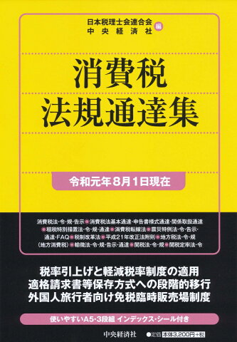 消費税法規通達集〈令和元年8月1日現在〉 (国税の法規通達集シリーズ) [ 日本税理士会連合会 ]