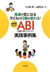 発達が気になる子どもの行動が変わる! 保育者のためのABI(活動に根ざした介入)実践事例集 [ 七木田 敦 ]
