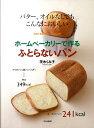 【送料無料】ホ-ムベ-カリ-で作るふとらないパン