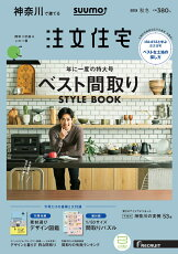 SUUMO注文住宅 神奈川で建てる 2019年秋冬号 [雑誌]