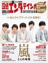 日経エンタテインメント! 2019年 12月号 [雑誌] - 楽天ブックス