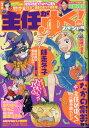 主任がゆく!スペシャル vol.140 2019年 12月号 [雑誌]