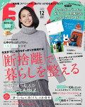 ESSE (エッセ) 2019年 12月号 [雑誌]
