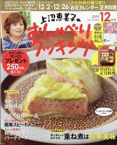 上沼恵美子のおしゃべりクッキング 2019年 12月号 [雑誌]
