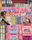 女性セブン 2019年 12/12号 [雑誌] - 楽天ブックス