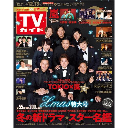 TVガイド広島・島根・鳥取・山口東版 2019年 12/13号 [雑誌]