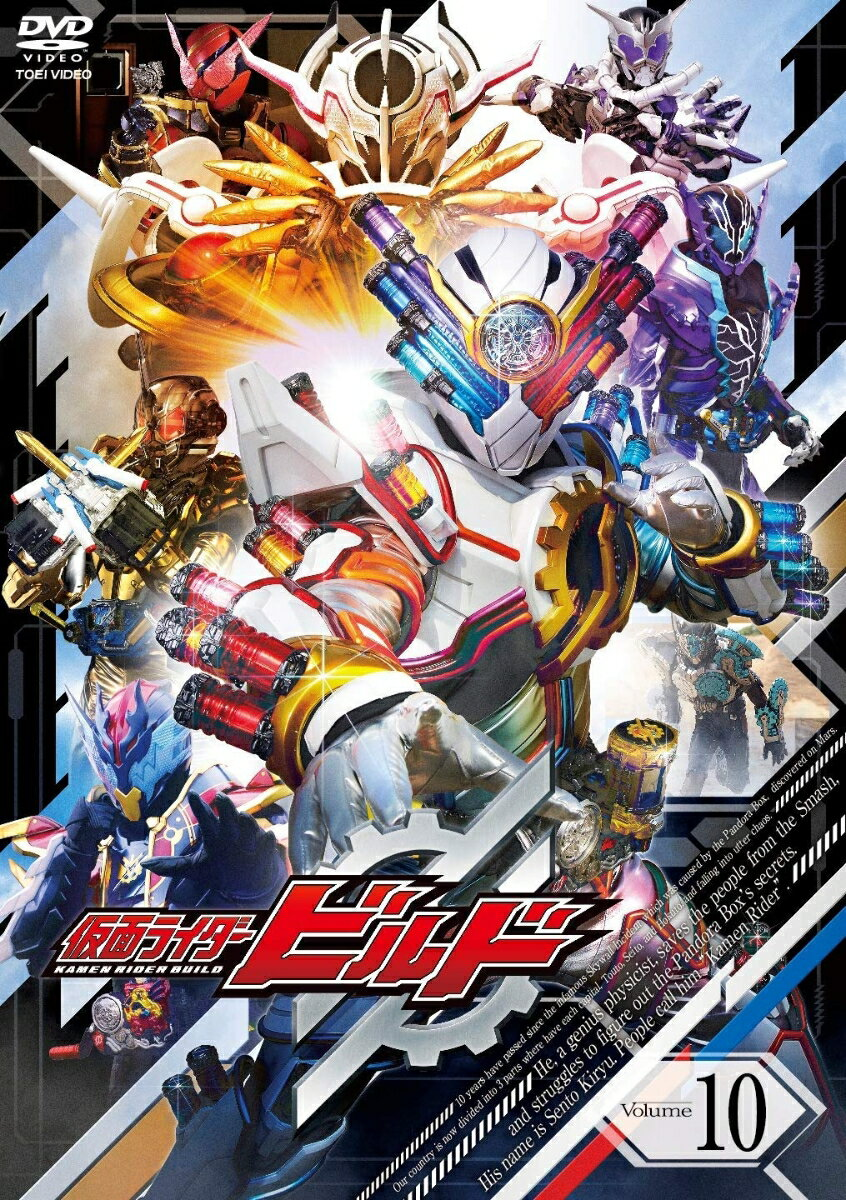 DVD, 特撮ヒーロー  Volume 10