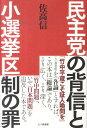 【送料無料】民主党の背信と小選挙区制の罪