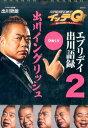 イッテQ!エブリディ出川語録2 ([実用品])