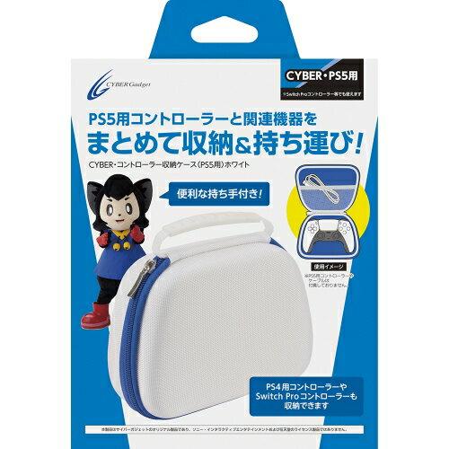 CYBER ・ コントローラー収納ケース ( PS5 用) ホワイト