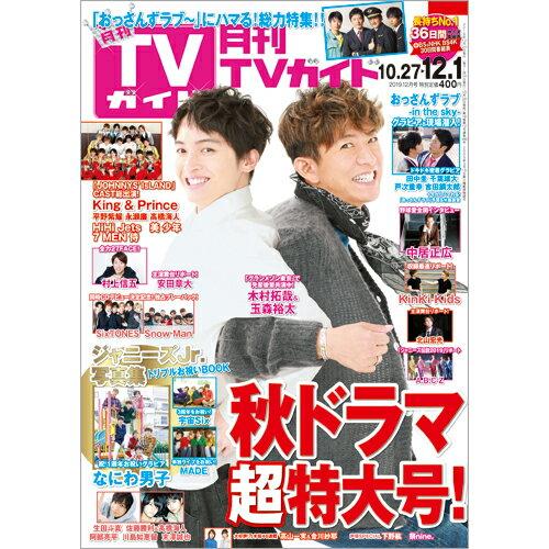 月刊 TVガイド関東版 2019年 12月号 [雑誌]