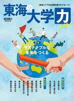 東海の大学力2021