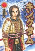 キングダム(2) (ヤングジャンプコミックス)