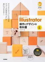 9784297111298 - 2021年Adobe Illustratorの勉強に役立つ書籍・本